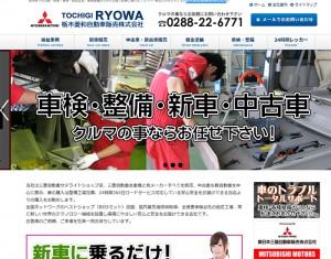 栃木菱和ウェブサイト